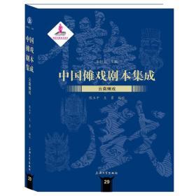 中国傩戏剧本集成:云南傩戏