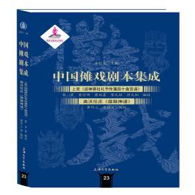 中国傩戏剧本集成:上党《迎神赛社礼节传簿四十曲宫调》·曲沃任庄《扇鼓神谱》