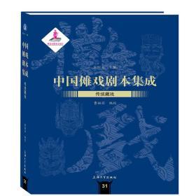 中国傩戏剧本集成:传统藏戏