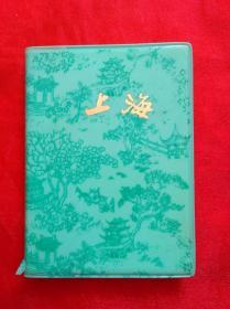70年代老塑料日记本   上海