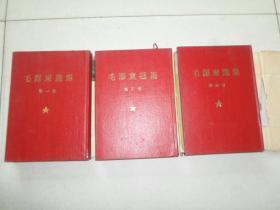 毛泽东选集【大32开漆面精装1·3·4】第四册1960年一版一印