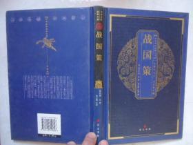 中华国粹经典文库:战国策