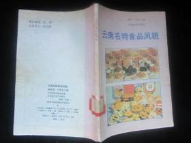 云南名特食品风貌