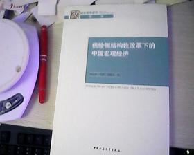 供给侧结构性改革下的中国宏观经济【未拆封】
