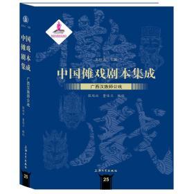 中国傩戏剧本集成:广西汉族师公戏