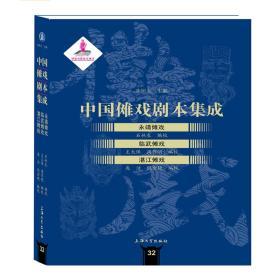 中国傩戏剧本集成:永靖傩戏·临武傩戏·湛江傩戏