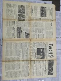 老报纸 中国青年报 1956年2月16日 毛主席接见西哈努克