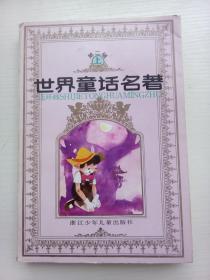 世界童话名著第二辑(连环画)(上)