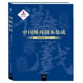 中国傩戏剧本集成:贵州地戏.三