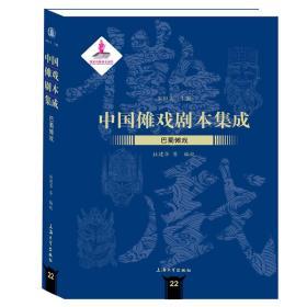 中国傩戏剧本集成:巴蜀傩戏