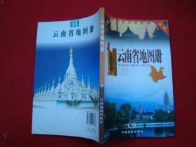云南省地图册