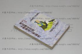 私藏好品《明清传奇名作人物刻画之艺术性》著者签名本 王瑷玲 著