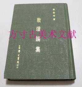 学生书局1969年初版《敦煌论集 》 32开精装本