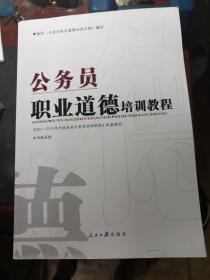 公务员职业道德培训教程