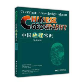 正版 中国地理常识(中英对照)焦华富 高等教育出版社 9787040207200