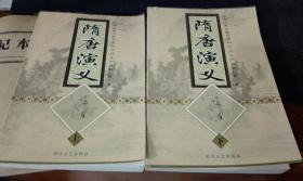 隋唐演义上下合售——中国古典小说名著普及版书系