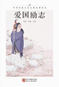 中华传统文化主题故事读本 爱国励志