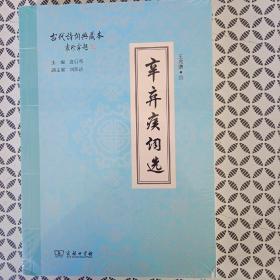 辛弃疾词选(古代诗词典藏本)