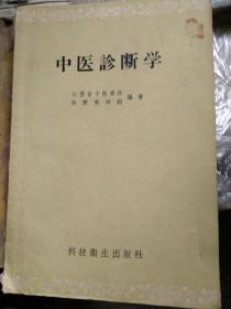 中医诊断学,一九五八年一版一印。