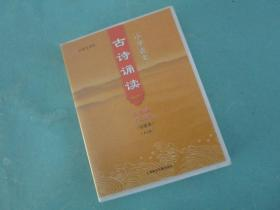 古诗诵读(实验本)/小学语文二年级第二学期,上海教育音像出版社