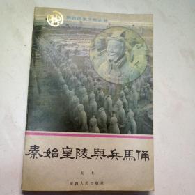 秦始皇陵与兵马俑