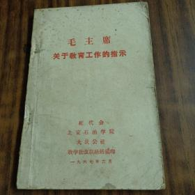 毛主席关于教育工作的指示~代会、北京石油学院、大庆公社等编(1967年版/毛在海边图片一张,少见)