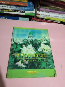中国99昆明世界园艺博览会    邮票发行珍藏纪念卡