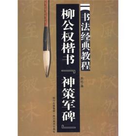 书法经典教程:柳公权楷书《神策军碑》