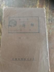 最新解剖学(中文图书)