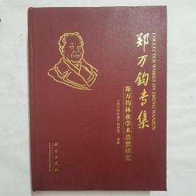 郑万钧专集:郑万钧林业学术思想研究