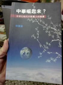 中华崛起未?全球化时代中软实力的竞赛