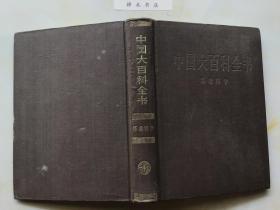 中国大百科全书:环境科学(精装 )