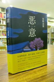 恶意— [日]东野圭吾 著与《白夜行》、《嫌疑人X的献身》、《解忧杂货店》并称东野圭吾四大杰作
