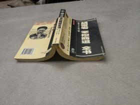 胡雪岩操纵超绝商道全书