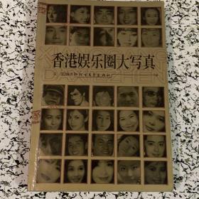 香港娱乐圈大写真