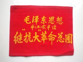 毛泽东思想半工半农半读继抗大革命总团   袖章