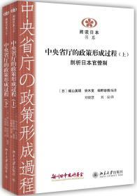 中央省厅的政策形成过程 (日)城山英明,(日)铃木宽,(日)细野助博著,刘晓 9787301240335