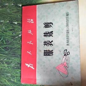 服装裁剪法<为人民服务,陕西省西安市服装公司革委会印,1972年>