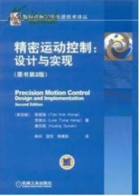 精密运动控制:设计与实现(原书第2版) [新加坡]陈国强(Tan Kok Kiong)、[新加坡]陈国强(Tan Kok Kiong)  著;韩兵  译 机械工业出版社 9787111352709