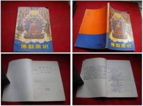 《佛教常识》,32开玉明著,沈阳1991.8出版,6085号,图书