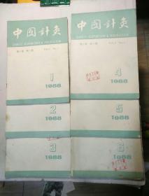 中国针灸    1988年1—6期(双月刊)