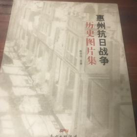 惠州抗日战争历史图片集