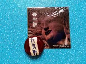 光盘1张【晋北游】广义上的晋北是指山西大同、朔州、忻州。 其中大同和朔州原来叫雁北地区,意为雁门关以北。