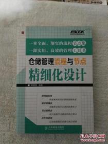 【正版】仓储管理流程与节点精细化设计