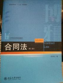 """普通高等教育""""十二五""""规划教材·21世纪法学规划教材:合同法(第2版)"""