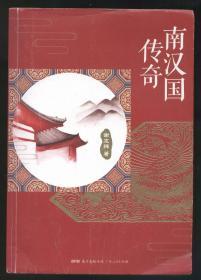 南漢國傳奇(16開,2017年1版1印)2018.11.28日上