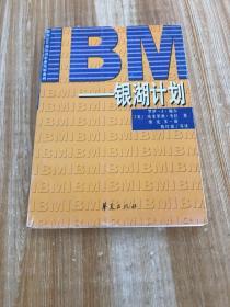 银湖计划――IBM的转型与创新