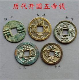 古钱币,真品历代开国五帝钱 收藏和风水一步到位 镇宅辟邪 中国古代真品铜钱