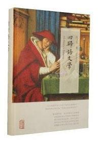 新书--回归语文学(精装)