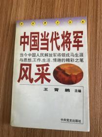 中国当代将军风采